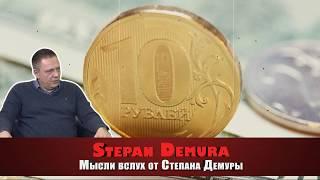 Степан Демура - Курс доллара в России с 3 декабря резко пойдет вверх.