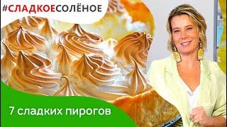 7 лучших рецептов сладких пирогов от Юлии Высоцкой: пудинг, чизкейк, кекс, тарт | #сладкоесоленое