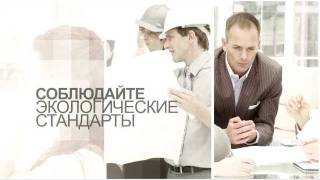 видео Состав документации по охране окружающей среды на предприятии