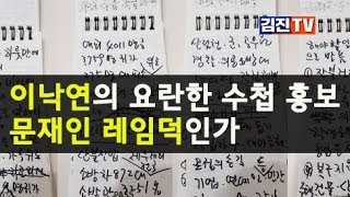 이낙연의 요란한 수첩 홍보, 문재인 레임덕인가