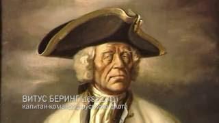 видео История Камчатки, достопримечательности