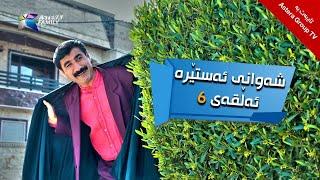 شەوانی ئەستێرە - ئەڵقەی ٦ | Shawany Astera - Alqay 6