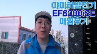 야마하 중고발전기 직거래 방문매입업체 EF6300iSE…