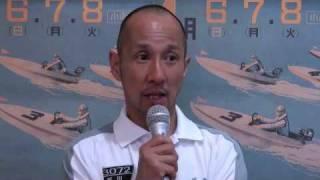 携帯マクール杯 優勝戦 1号艇 西田 靖
