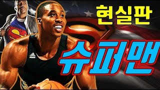 REAL SuperMan NBA [ Dwight Howard ] Story