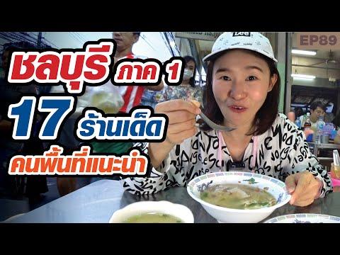 (ภาค 1) กิน 17 ร้านเมืองชลบุรี คนพื้นที่แนะนำ