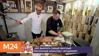 как выбрать самый вкусный молочный шоколад с фундуком - Москва 24