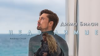 Дима Билан - Неделимые | Фан видео