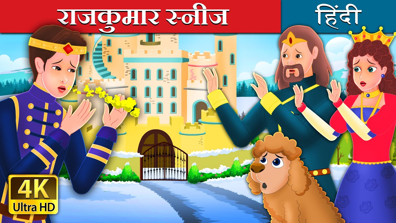 राजकुमार स्नीज  | Prince Sneeze Story in Hindi | Hindi Fairy Tales