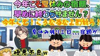 【ゆっくり茶番】今年こそ、夏休みの宿題早めに終わらせません?w さもないと、、、(;゚Д゚)ぎゃぁぁぁぁぁぁ【極悪不良】 thumbnail