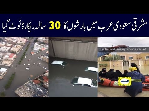 Rain In Dammam East Saudi Arabia | Latest Saudi News Today 2018 | AUN