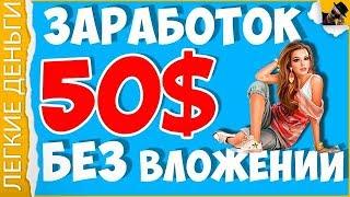 Заработок 50 долларов на автомате|Как Заработать в Интернете без Вложений 50 Долларов/Easy Money/Лег