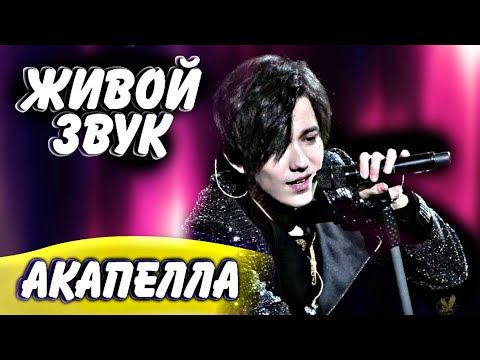 Димаш Кудайберген поёт без музыки Реакция Горинова на Акапеллы Димаша