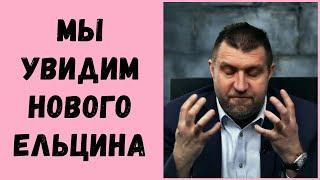 """Власть разбудила Медведя...внутри себя."" — Дмитрий Потапенко"