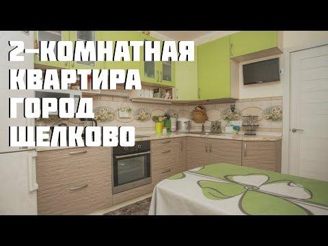 Обзор двухкомнатной квартиры, город Щелково, мкр Богородский