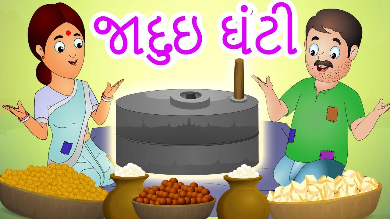 જાદુઇ ઘંટી | The Magical Mill Gujarati Kids Story | @JingleToons Gujarati