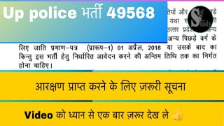 Important for reservation candidates in Up Police 2018 Post 49568 || UP POLICE BHARTI ||
