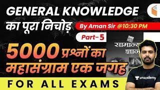 All Exams 2021 | GK का पूरा निचोड़ | 5000 Questions का महासंग्राम by Aman Sharma (Part-5)