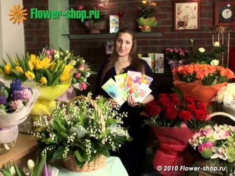 Цветы в подарокиз YouTube · Длительность: 5 мин45 с  · Просмотров: 171 · отправлено: 06.03.2016 · кем отправлено: Иван Сергеев