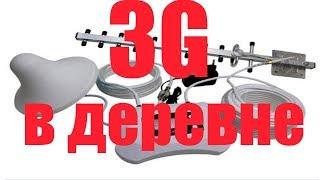 ретранслятор сотового сигнала 3-4g.Посылки с малышом 40