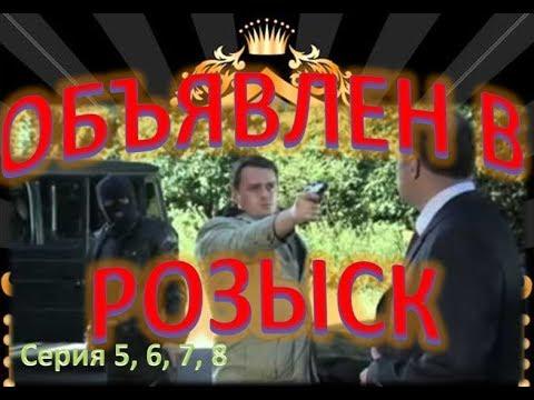 Боевик Объявлен в РОЗЫСК 5, 6, 7, 8 Серия