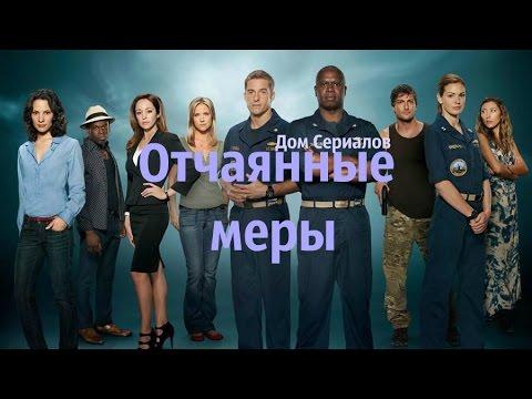 """Обзор сериала """"Отчаянные меры"""""""