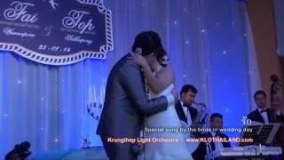 เพลงรัก งานแต่งงาน เจ้าสาวร้องเพลง ในงานแต่งงาน รัก ปุ๊ อัญชลี #KLO วงดนตรีงานแต่งงาน