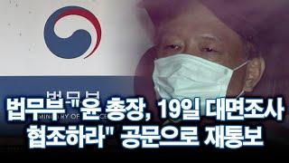 """[단독] 법무부 """"윤 총장, 19일 대면조사 …"""