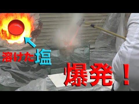 【検証】すしらーめんりく君の1500℃の塩をスイカに流し込んだら大爆発した!!は本当か?検証実験! / 米村でんじろう[公式]/science experiments【実験】
