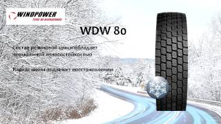 Зимние грузовые шины Windpower/Winter Tyres for Trucks(Зимние грузовые шины WSW 80 Применяется на рулевой оси для региональных перевозок Зимние грузовые шины WDW..., 2016-11-14T15:12:50.000Z)