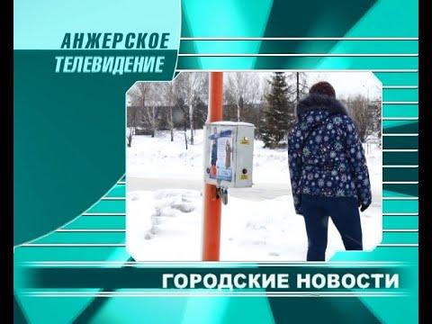 Городские новости Анжеро-Судженска от 18.11.19