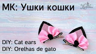 МК: УШКИ КОШКИ / DIY: Cat ears /DIY: Orelhas de gato