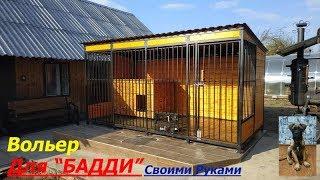 Вольер с Будкой для собаки Своими Руками  Aviary with a dog house with its own hands