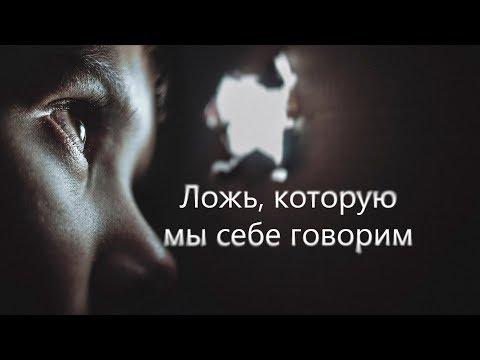 Ложь, которую мы себе говорим - Мотивационное видеo (Мотивация Х)