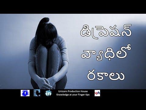 types-of-depressions-in-telugu-  -prem-psychology-  -psychology-in-telugu