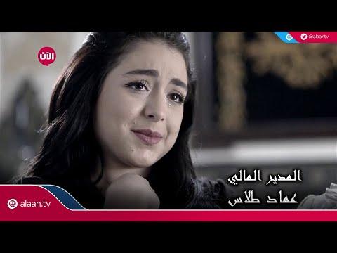 مسلسل طوق البنات الجزء الثاني  ـ براءة ا?بو طالب - الحلقة 1  - نشر قبل 3 ساعة