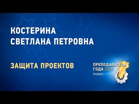 Преподаватель года 2019. Костерина Светлана Петровна