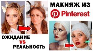 ПОВТОРЯЮ МАКИЯЖ НА ХЭЛЛОУИН. Макияж из Pinterest: ОЖИДАНИЕ vs РЕАЛЬНОСТЬ * Bubenitta