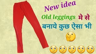 New Idea from old leggings // best out of waste // by simple cutting
