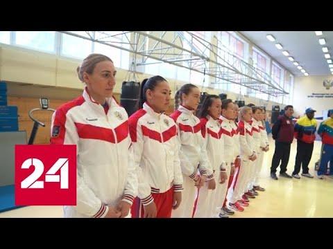 Объявлен состав женской сборной РФ на европейский отбор на ОИ-2020 - Россия 24