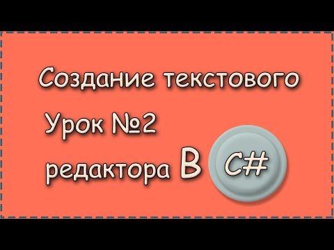 C#   Урок №2   Создание текстового редактора