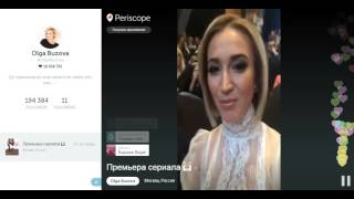 Ольга Бузова на премьере сериала Бедные Люди (Перископ)