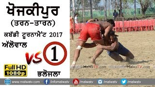 KHOJKIPUR - ਖੋਜਕੀਪੁਰ (Tarn Taran)● KABADDI & MELA -2017 ● ALLOWAL vs BHALOJLA ● Full HD ● Part 1st