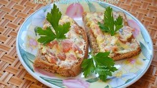 """Масло бутербродное """"РЫБНОЕ"""" #как сделать масло с рыбой#"""