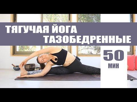 Медленная Тягучая Йога 50 мин - Тазобедренные | Chilelavida