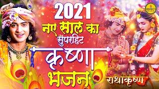 2020 नए साल का सुपरहिट कृष्णा भजन New Superhit Bhajan 2020 - New Bhajan 2020 - Krishna Bhajan 2020