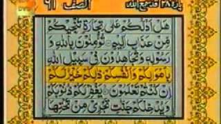 Urdu Translation With Tilawat Quran 28/30