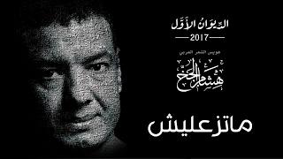هشام الجخ - متزعليش - الديوان الأول 2017
