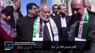 مصر العربية | افتتاح معرض للآثار في غزة