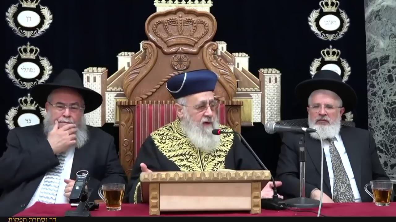"""הראשון לציון הרב יצחק יוסף  שיעור מוצ""""ש קדושים תשע""""ט   הצלת חיים וספירת העומר"""